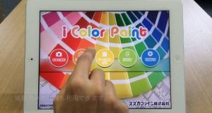 iColorPaintのPRビデオ(version3 0)