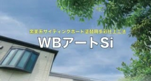 WBアートSi(多彩仕上工法)のPRビデオ